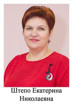 Штепо Екатерина Николаевна