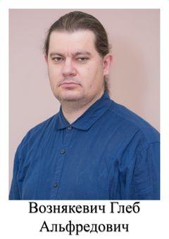 Вознякевич Глеб Альфредович