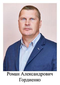 Гордиенко Роман Александрович