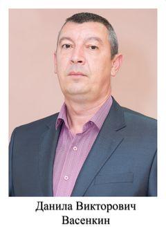 Васенкин Данила Викторович