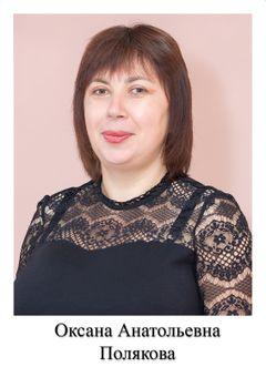 Полякова Оксана Анатольевна