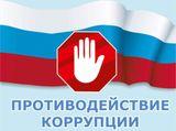 Студенты Калининского техникума приняли участие в творческом конкурсе «Инструменты антикоррупционного образования»