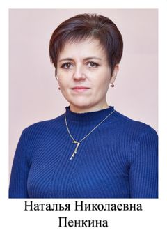 Пенкина Наталья Николаевна