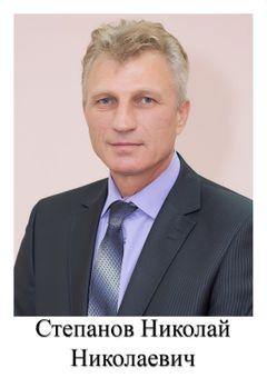 Степанов Николай Николаевич