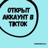 Министерство образования областиприглашаем школьников и студентов вести аккаунт в TikTok