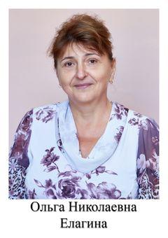 Елагина Ольга Николаевна