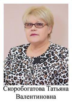 Скоробогатова Татьяна Валентиновна