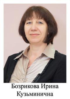 Бозрикова Ирина Кузьминична