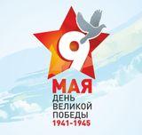 Музыкальная композиция «Память сердца», посвященная Дню Победы в Великой Отечественной войне
