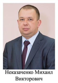 Неказаченко Михаил Викторович