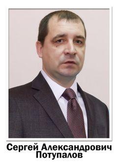 Потупалов Сергей Александрович