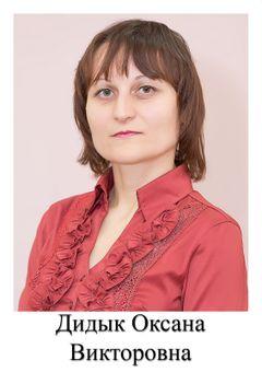 Дидык Оксана Викторовна