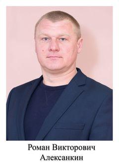 Алексанкин Роман Викторович