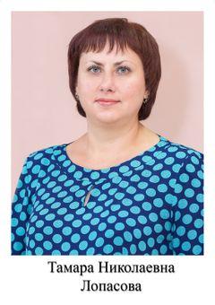 Лопасова Тамара Николаевна