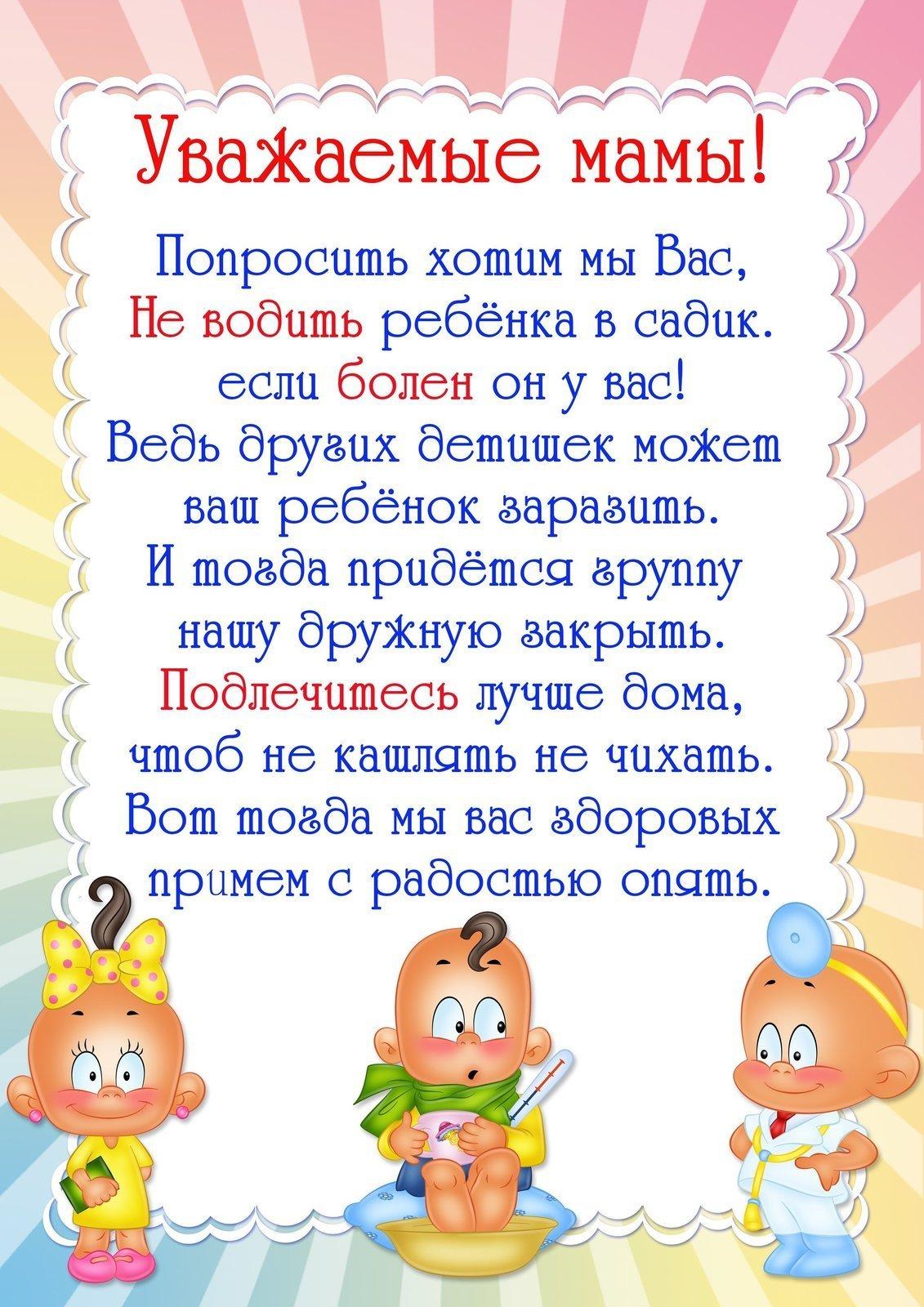 Картинка для детского сада уважаемые родители