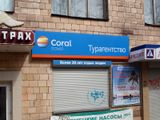 Вывеска для турагентства Coral Travel