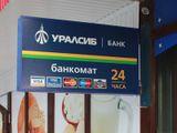 Консоль для банка УралСиб