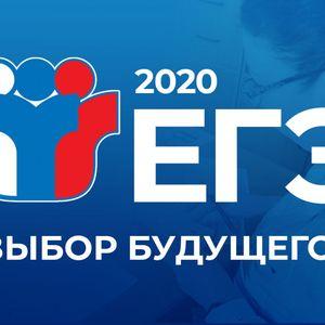 Особенности проведения ЕГЭ в 2020 году