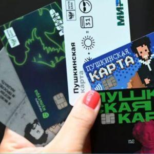 """Программа социальной поддержки молодежи """"Пушкинская карта"""""""