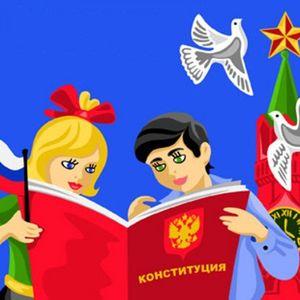 """Муниципальный конкурс  """"Наша Конституция"""""""