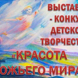 Красота Божьего Мира