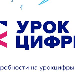 """с 27 сентября по 10 октября 2021 Всероссийское образовательное мероприятие """"Урок цифры"""""""