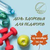 День Здоровья в Петровском Дворце!