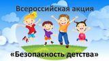 Всероссийская акция «Безопасность детства» 2020 – 2021