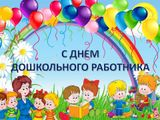 27 сентября День дошкольного работника!
