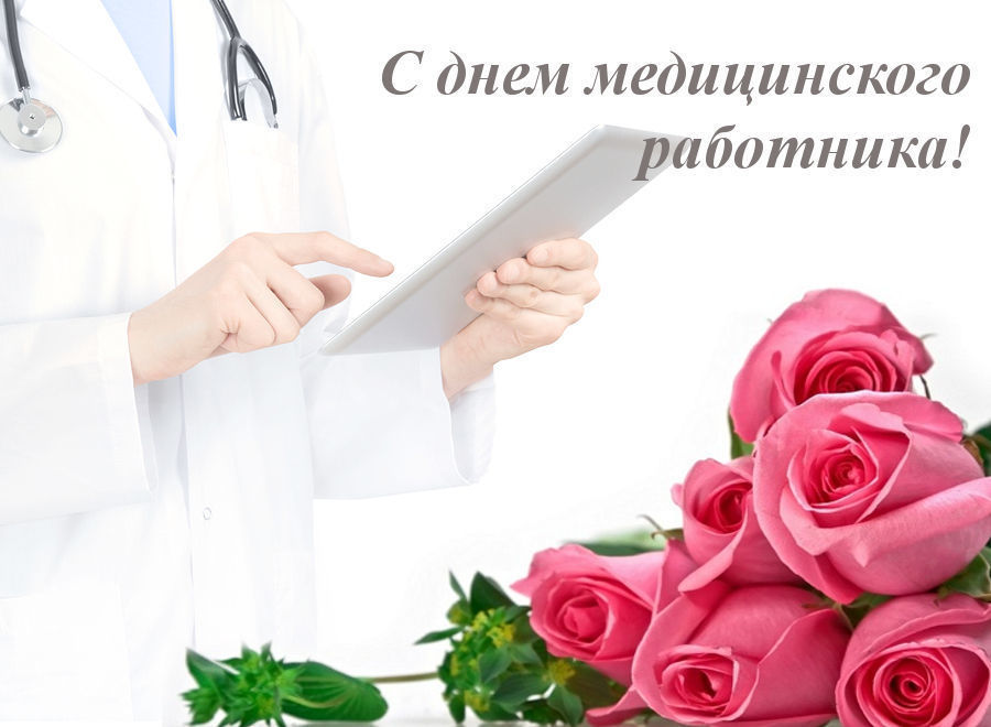 Поздравления с дне работников медицины