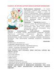 Профилактика пневмонии