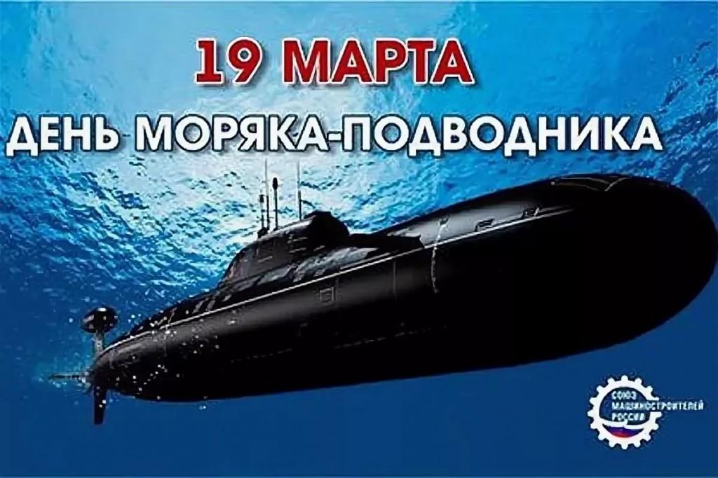 Поздравления 19 марта день подводник