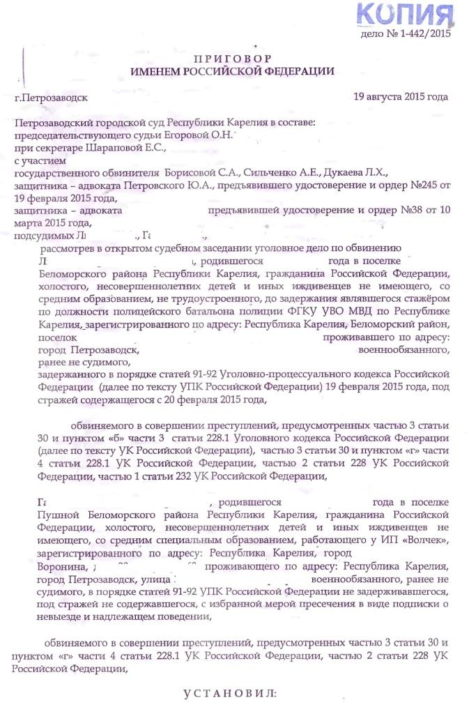 розпочатого за ознаками правопорушення, передбаченого ч 3 ст 229 кримінального кодексу україни