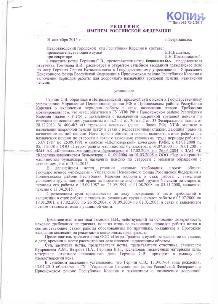 страницу пользователя, судебные иски по условиям труда машинистов-секретарей Нет, по-настоящему