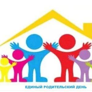 """Единый родительский день """"Наша безопасная школа"""""""