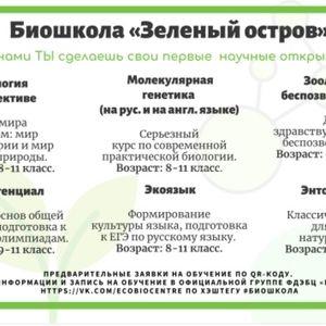 """Биошкола """"Зелёный остров"""""""