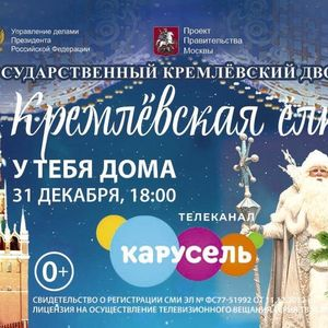 """Детскую кремлевскую ёлку покажут в канун Нового года на телеканале """"Карусель""""."""