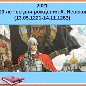 """Всероссийский открытый урок """"Александр Невский"""""""