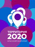 """Конкурс """"Рыбинский район 2020"""""""