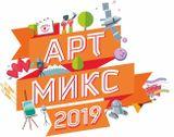 Прямая трансляция итогового мероприятия АртМикс фестиваля Территория творчества