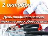 2 октября – день Профтехобразования!!!