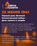 Всероссийская акция «Свеча памяти» 2021 стартовала в онлайн-формате