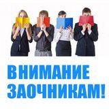 Объявление для студентов заочной формы обучения