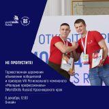 Имена победителей VIII Регионального Чемпионата ИЗВЕСТНЫ!