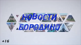 """Мы в """"Новостях Бородино"""""""