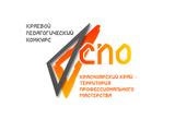 Краевой педагогический конкурс системы среднего профессионального образования