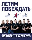 #Летим за победой. 45-й чемпионат мира WorldSkills Kazan 2019