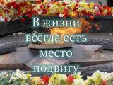 Урок мужества «В жизни всегда есть место подвигу»