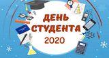 День студента в России