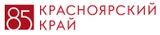 Красноярскому краю в декабре исполнится 85 лет